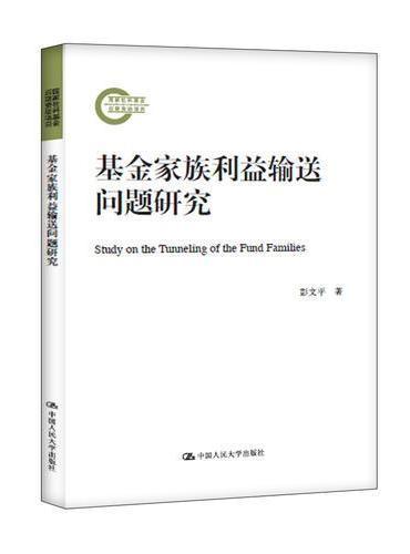 基金家族利益输送问题研究(国家社科基金后期资助项目)