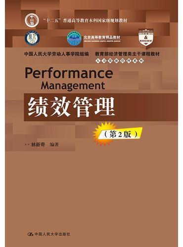绩效管理(第2版)(教育部经济管理类主干课程教材·人力资源管理系列)