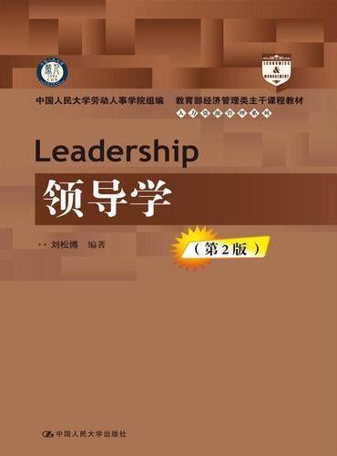 领导学(第2版)(教育部经济管理类主干课程教材·人力资源管理系列)