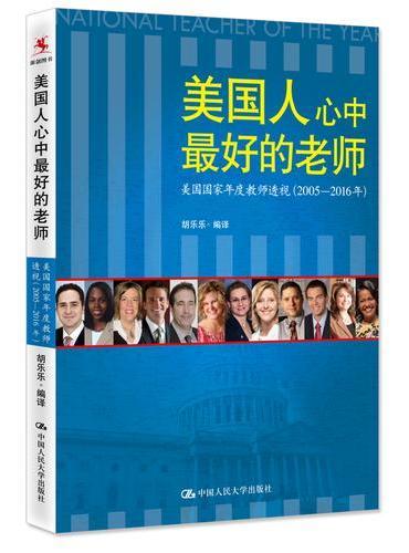 美国人心中最好的老师——美国国家年度教师透视(2005—2016年)