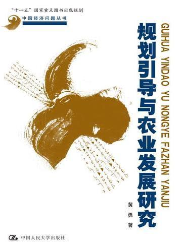 规划引导与农业发展研究(中国经济问题丛书)