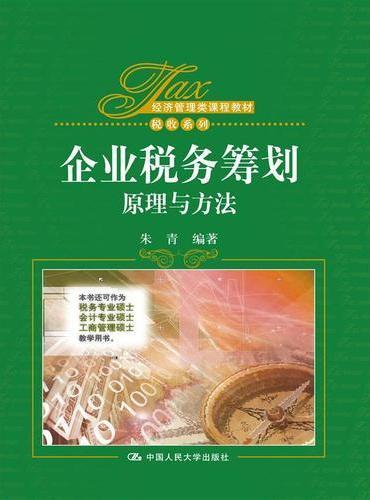 企业税务筹划:原理与方法(经济管理类课程教材·税收系列)