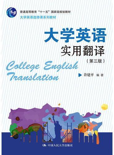 大学英语实用翻译(第三版)(大学英语选修课系列教材)