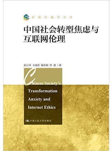 中国社会转型焦虑与互联网伦理(新闻传播学文库)