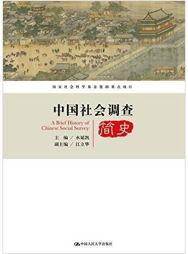 中国社会调查简史(国家社会科学基金资助重点项目)
