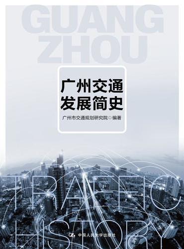 广州交通发展简史