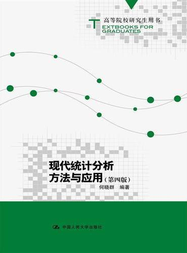 现代统计分析方法与应用(第四版)(高等院校研究生用书)