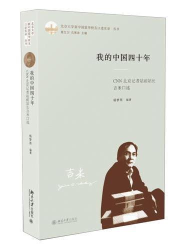 我的中国四十年:前CNN北京记者站站长吉米口述