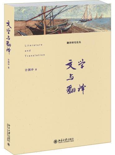 文学与翻译