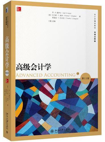 高级会计学(第11版)