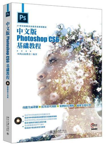 中文版Photoshop CS6基础教程