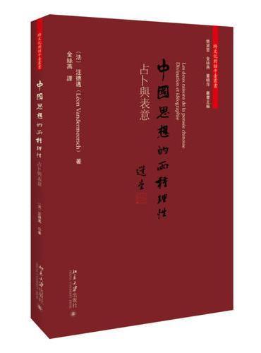 中国思想的两种理性:占卜与表意