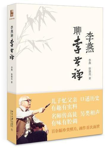 李燕聊李苦禅(全网独家珍藏印章版)