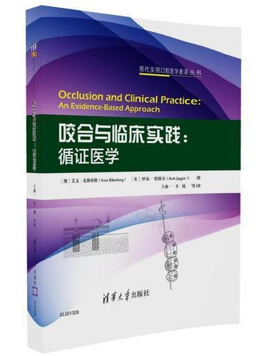 咬合与临床实践:循证医学