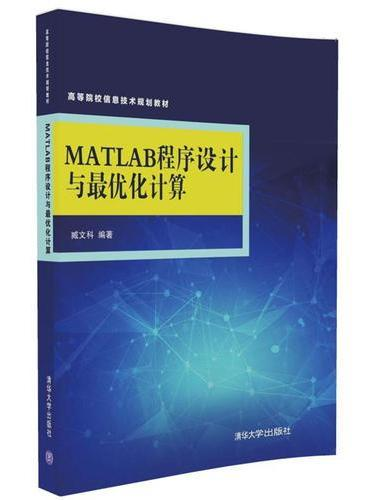 MATLAB程序设计与最优化计算