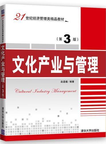 文化产业与管理(第3版)