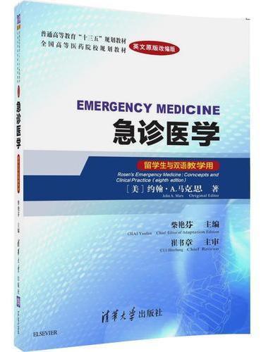急诊医学(英文原版改编版)(留学生与双语教学用)