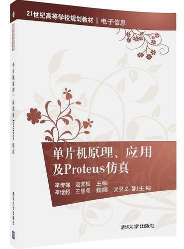 单片机原理、应用及Proteus仿真