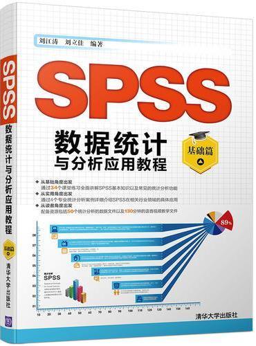 SPSS数据统计与分析应用教程:基础篇