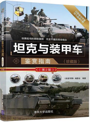 坦克与装甲车鉴赏指南(珍藏版)(第2版)