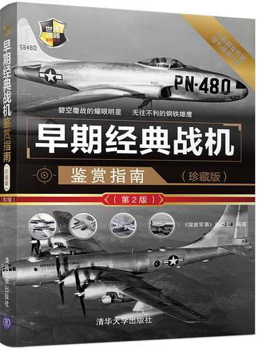 早期经典战机鉴赏指南(珍藏版)(第2版)