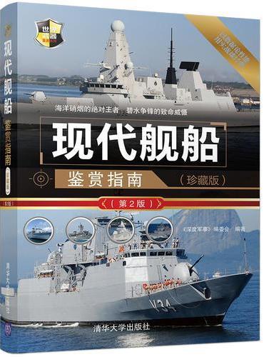 现代舰船鉴赏指南(珍藏版)(第2版)