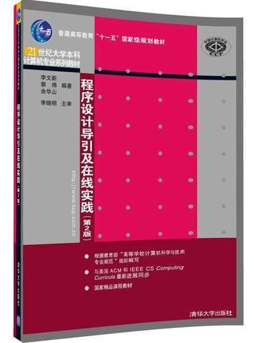 程序设计导引及在线实践(第2版)