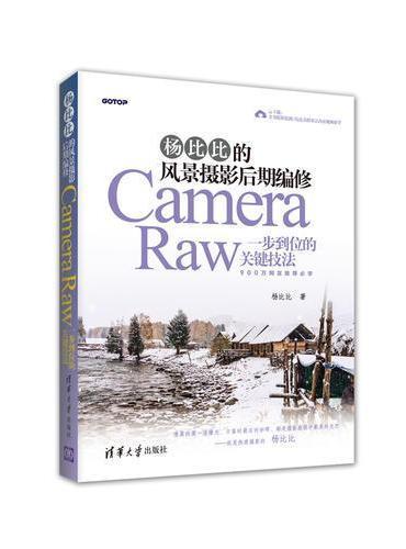 杨比比的风景摄影后期编修:Camera Raw一步到位的关键技法
