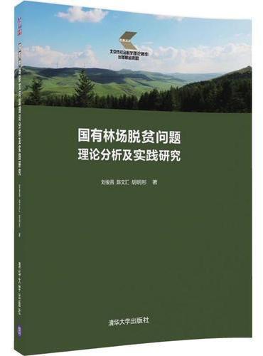 国有林场脱贫问题理论分析及实践研究