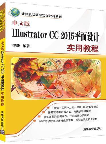 中文版Illustrator CC 2015平面设计实用教程