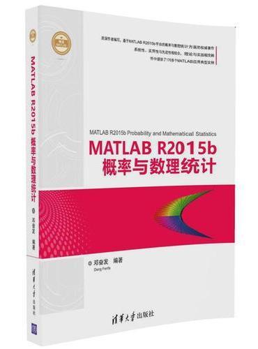 MATLAB R2015b概率与数理统计