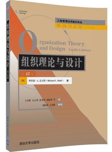 组织理论与设计(第12版)