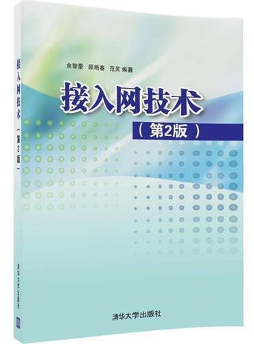 接入网技术(第2版)