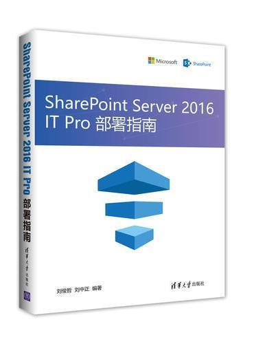 SharePoint Server 2016 IT Pro 部署指南