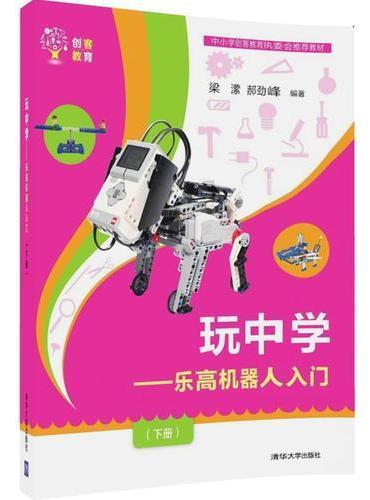玩中学--乐高机器人入门 ( 下册)