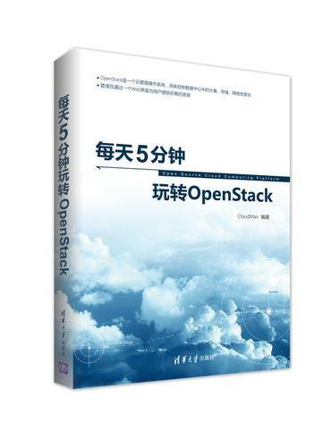 每天5分钟玩转OpenStack
