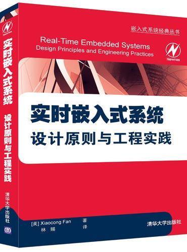 实时嵌入式系统 设计原则与工程实践