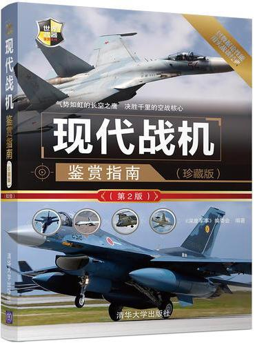 现代战机鉴赏指南(珍藏版)(第2版)