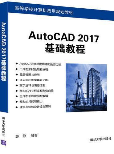 AutoCAD 2017基础教程