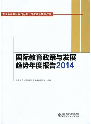 国际教育政策与发展趋势年度报告2014