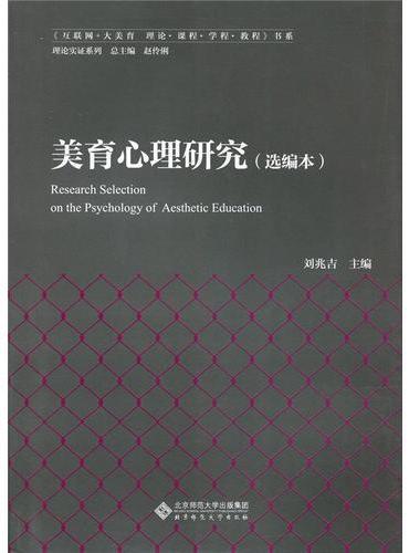 美育心理研究(选编本)