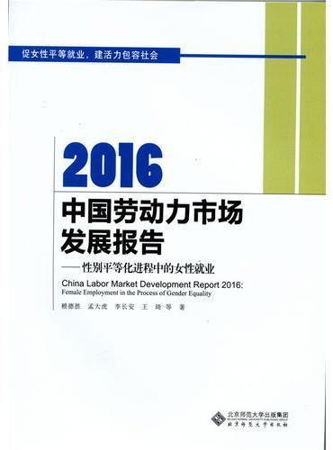 2016中国劳动力市场发展报告