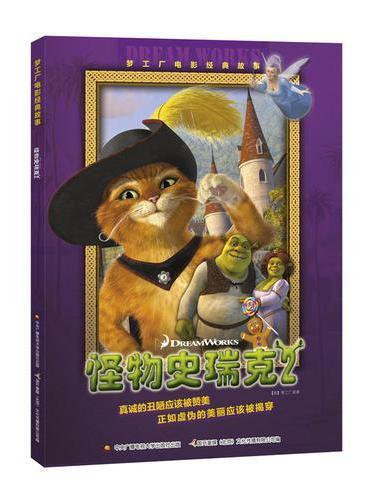 梦工厂电影经典故事:怪物史瑞克2
