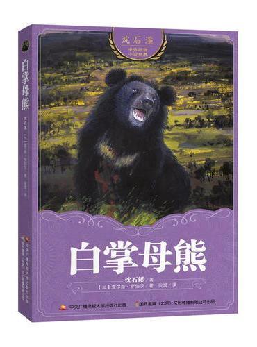 沈石溪中外动物小说世界:白掌母熊