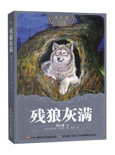 沈石溪中外动物小说世界:残狼灰满