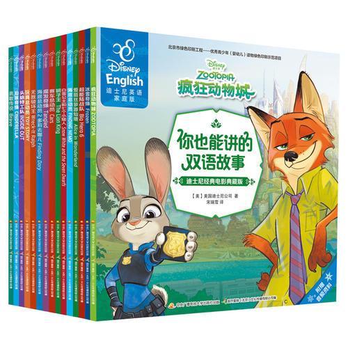 你也能讲的双语故事:迪士尼经典电影典藏版合辑(套装全15册)