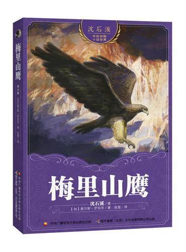 沈石溪中外动物小说世界:梅里山鹰