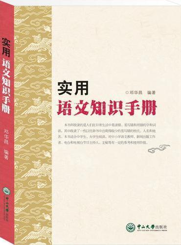 实用语文知识手册