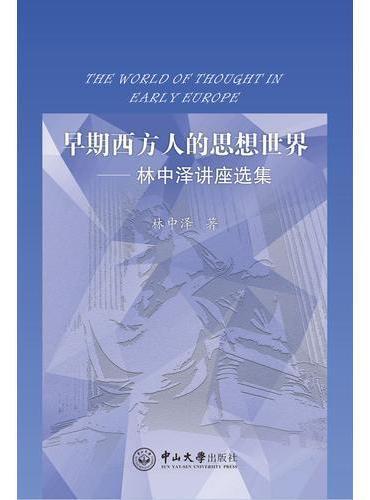 早期西方人的思想世界:林中泽讲座选集