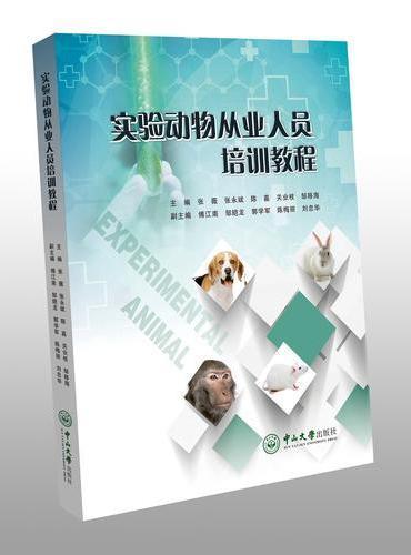 实验动物从业人员培训教程